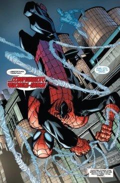 Комикс Совершенный Человек-паук. Том 2. Проблемы с головой. издатель Комильфо
