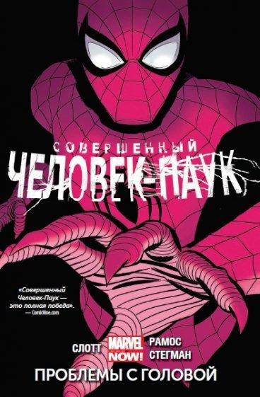 Совершенный Человек-паук. Том 2. Проблемы с головой. комикс