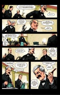 Комикс Пять кулаков науки изображение 1