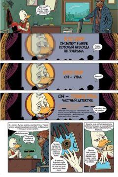 Комикс Говард Утка. Какого Гуся. Том 0. жанр Комедия, Приключения и Фантастика