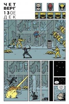 Комикс Хоукай - Соколиный глаз. Том 2. Мелкие дела. жанр Боевик, Приключения, Супергерои и Фантастика