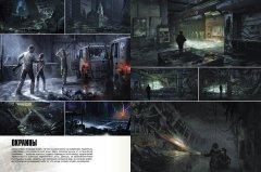 Артбук Мир игры The Last of Us изображение 2