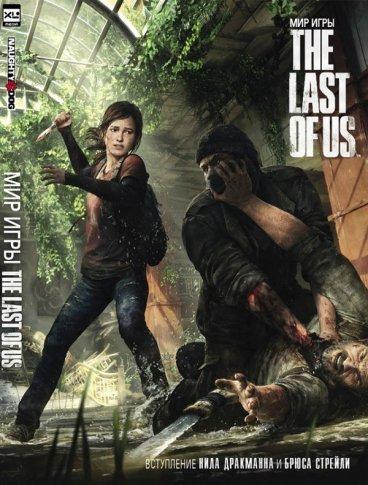Мир игры The Last of Us артбук