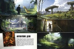Артбук Мир игры The Last of Us издатель Xl Media