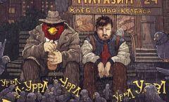Комикс Горелово. изображение 1