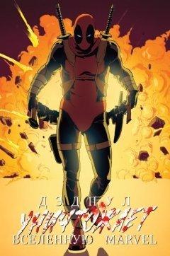 Комикс Дэдпул уничтожает вселенную Marvel. жанр Боевик, Комедия, Приключения, Супергерои и Фантастика