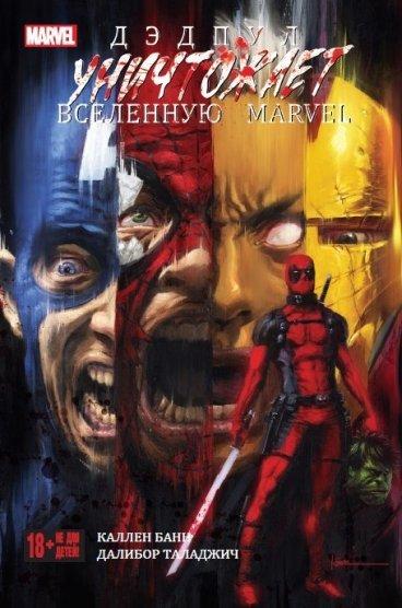 Дэдпул уничтожает вселенную Marvel. комикс