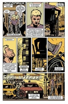 Комикс Хоукай - Соколиный глаз. Том 1. Быть оружием. жанр Боевик, Боевые искусства, Приключения, Супергерои и Фантастика