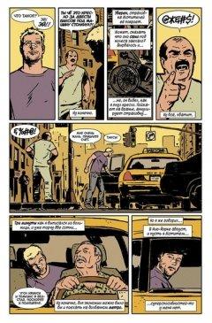 Комикс Хоукай - Соколиный глаз. Том 1. Быть оружием. изображение 2