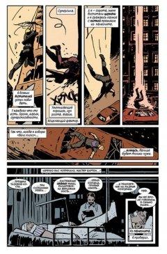 Комикс Хоукай - Соколиный глаз. Том 1. Быть оружием. издатель Комильфо