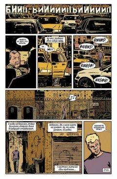 Комикс Хоукай - Соколиный глаз. Том 1. Быть оружием. изображение 3
