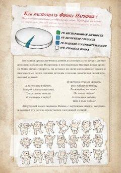Комикс Энциклопедия Время приключений жанр Фэнтези