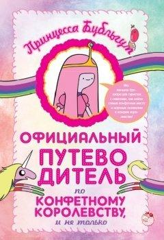 Комикс Энциклопедия Время приключений источник Adventure Time