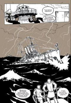 Комикс Аврора. Другая история. Книга 1 изображение 1