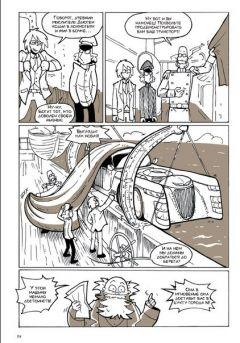 Комикс Аврора. Другая история. Книга 1 изображение 2