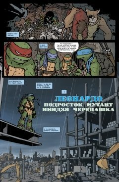 Комикс Подростки Мутанты Ниндзя Черепашки. Леонардо. источник Teenage Mutant Ninja Turtles