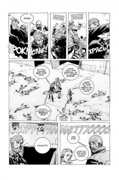 Комикс Ходячие Мертвецы.Том третий: В безопасности за решёткой источник Walking Dead