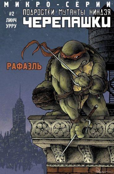 Подростки Мутанты Ниндзя Черепашки Рафаэль комикс