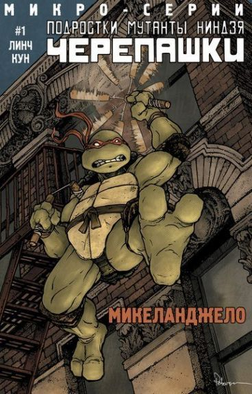 Подростки Мутанты Ниндзя Черепашки. Микеланджело. комикс