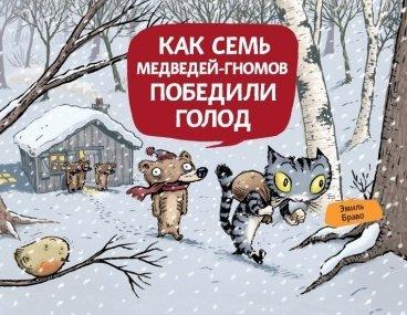 Как семь медведей-гномов победили голод комикс