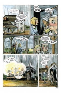 Комикс Округ Хэрроу. Том 2. Две истории. автор Тайлер Крук и Каллен Банн