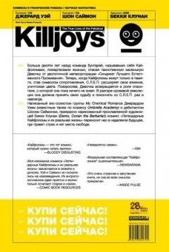 Комикс Легендарные Кайфоломы и их реальная жизнь источник Killjoys