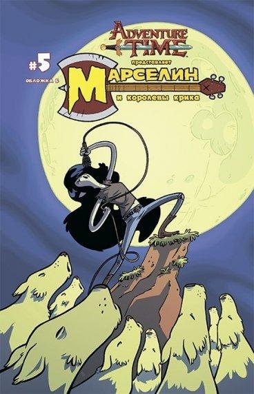 Марселин и Королевы Крика №5. Обложка Б. комикс