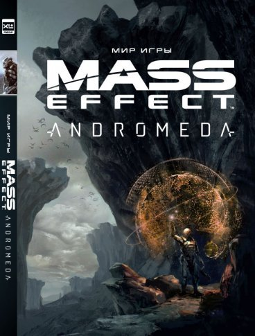 Мир игры Mass Effect: Andromeda артбук