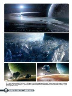 Артбук Мир игры Mass Effect: Andromeda изображение 3