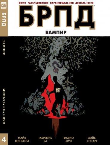 БРПД. Вампир. комикс