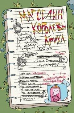 Комикс Марселин и Королевы Крика №2. Обложка Б. источник Adventure Time