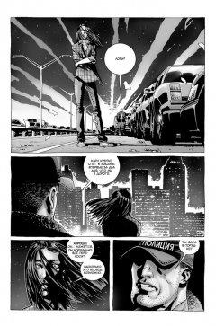 Комикс Ходячие Мертвецы.Том второй: Мили позади. источник Walking Dead