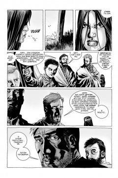Комикс Ходячие Мертвецы.Том второй: Мили позади. изображение 2