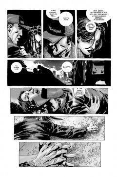Комикс Ходячие Мертвецы.Том второй: Мили позади. издатель Комильфо