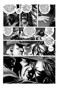 Комикс Ходячие Мертвецы.Том второй: Мили позади. изображение 1