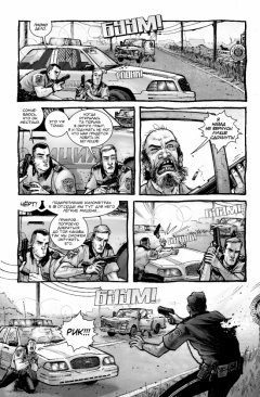Комикс Ходячие Мертвецы.Том первый: Дни минувшие. источник Walking Dead