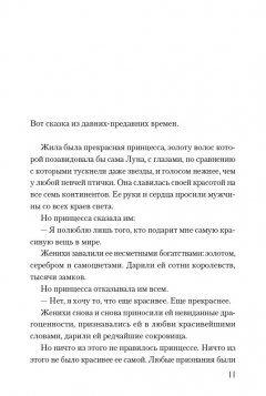 Ранобэ Без игры жизни нет. Том 4. издатель Xl Media