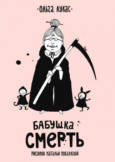 Бабушка Смерть. комикс