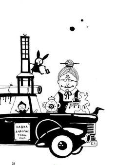 Комикс Бабушка Смерть. изображение 1