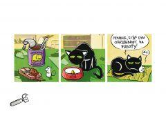 Комикс Кошки-мышки. издатель Комильфо