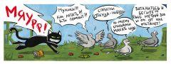 Комикс Кошки-мышки. автор Евгений Федотов