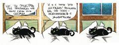 Комикс Кошки-мышки. изображение 1