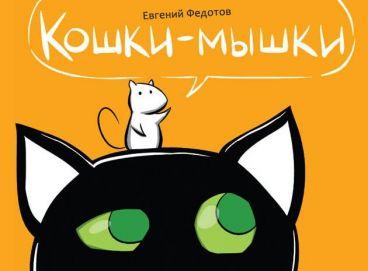 Кошки-мышки. комикс