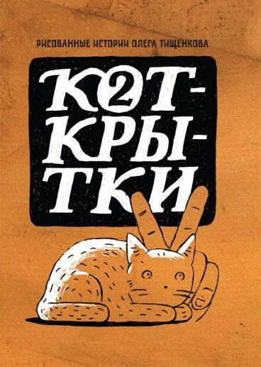 Коткрытки, выпуск 2. комикс