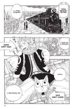 Манга Хвост Феи. Том 1. источник Fairy Tail