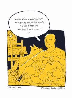 Комикс ДВА+ПЁС изображение 1