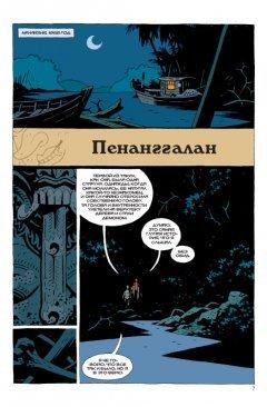 Комикс Хеллбой. Книга Седьмая. Ведьма-Тролль и другие истории. источник Hellboy