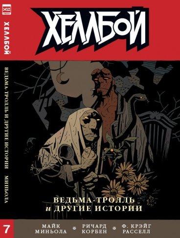 Хеллбой. Книга Седьмая. Ведьма-Тролль и другие истории. комикс