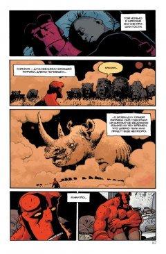 Комикс Хеллбой. Книга Седьмая. Ведьма-Тролль и другие истории. изображение 1