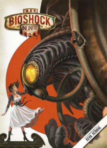 Мир Bioshock Infinite артбук